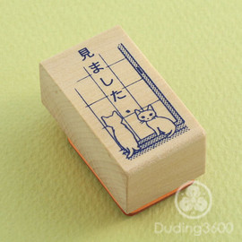 "ポタリングキャット - Japanese Cat Wooden Rubber Stamp - ""Read"" - Pottering Cat"