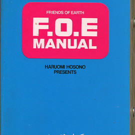 細野晴臣 - Friends of Earth F.O.E MANUAL