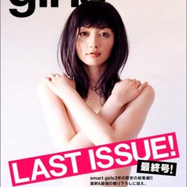 宝島社 - smart girls vol.10