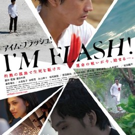 豊田利晃 - I'M FLASH! [DVD]