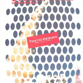 INFAS PUBLICATIONS - STUDIO VOICE 1999年6月 TOKYO DESIGN