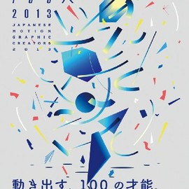 BNN - 映像作家100人 2013 -JAPANESE MOTION GRAPHIC CREATORS 2013
