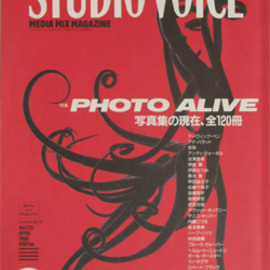 "INFAS - STUDIO VOICE / VOL.172 ""PHOTO ALIVE 写真集の現在、全120冊"""