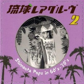 Various Artists - 琉球レアグルーヴ2