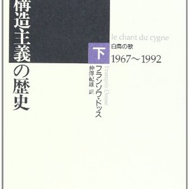 François Dosse - History of Structuralism: The Sign Sets 1967-Present(構造主義の歴史〈下巻〉白鳥の歌1967~1992)