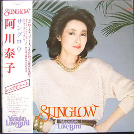 阿川泰子 - Sunglow (LP)