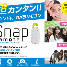 forsight - Snap remote