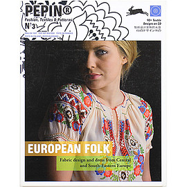 Pepin Van Roojen (著) - European Folk: Fabric Design and Dress from Central and South-Eastern Europe ヨーロピアン・フォーク
