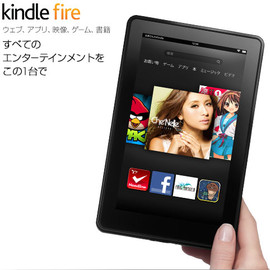 Kindle - Kindle Fire