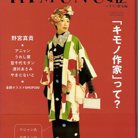KIMONO姫 - issue.4