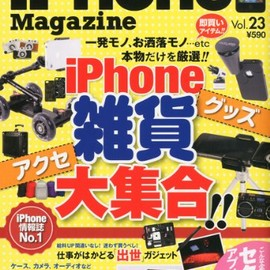 三栄書房 - iPhone Magazine Vol.23