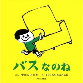 ふねなのね (First Book Series)