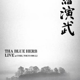 THE BLUE HERB - LIVE AT CORE、TOKYO 999.5.2