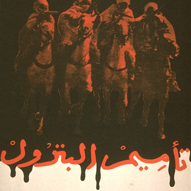 Olivio Martínez - Unity of the Arab peoples / Nationalization of Oil 1972