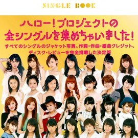 HELLO! PROJECT COMPLETE SINGLE BOOK ~ハロー! プロジェクトの全シングルを完全掲載した決定版~