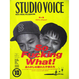 INFAS - STUDIO VOICE 1992年10月号 Vol.202