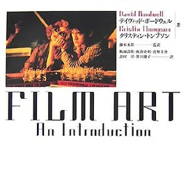 David Bordwell & Kristin Thompson - フィルム・アート -映画芸術入門-(Film Art: An Introduction)