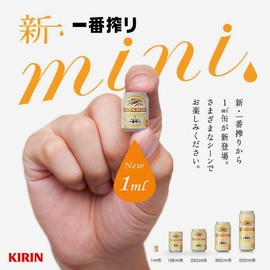 KIRIN - Kirin Mini 1ml Beer