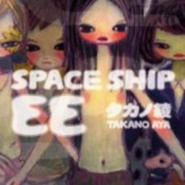 タカノ綾 - SPACE SHIP EE