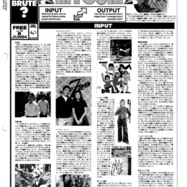 PEPPER SHOP - Free Paper PEPPER SHOP [0015] Jun.1994