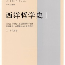 Bertrand Russell - A History of Western Philosophy(西洋哲学史)