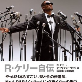 R. Kelly、デイヴィッド・リッツ - R・ケリー自伝 SOULACOASTER