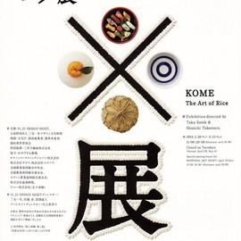 21_21 DESIGN SIGHT, 佐藤卓デザイン事務所 - 企画展「コメ展」KOME The Art of Rice Directed by Taku Sado & Shinichi Takemura