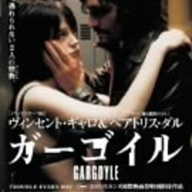 VINCENT GALLO & BEATRICE DALLE ガーゴイル [DVD]