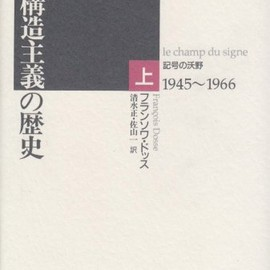 François Dosse - History of Structuralism: The Rising Sign 1945-1966(構造主義の歴史〈上〉記号の沃野 1945~1966年)