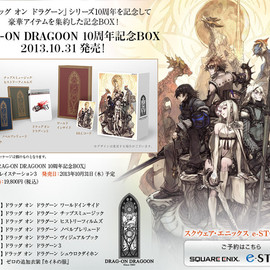 SQUARE ENIX - PS3 DRAG-ON DRAGOON 10周年記念BOX