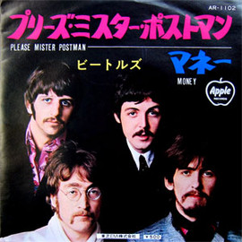 The Beatles - PLEASE MISTER POSTMAN  Ep