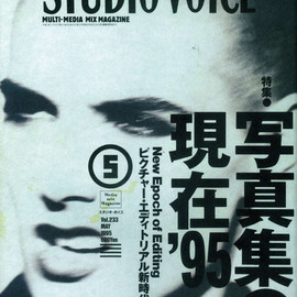 INFAS PUBLICATIONS - STUDIO VOICE Vol.233 写真集の現在'95