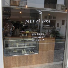 merci bake - merci bake